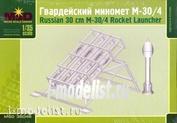 35045 Макет 1/35 Гвардейский миномет М-30/4