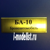 T18 Plate plate For BA-10 60x20 mm, color gold
