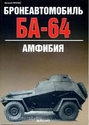 95 Цейхгауз Бронеавтомобиль Ба-64/ Амфибия Г@С-011. Евгений Прочко