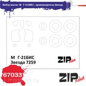 67033 ZIPmaket 1/72 Набор масок «М&Г-21БИС», производитель Звезда