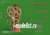 7003 Swmodel Table, fireplace wooden clock