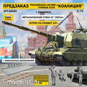 5055П ПРЕДЗАКАЗ Звезда 1/72 Российская 152-мм гаубица 2С35