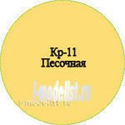 Кр-11 Моделист Краска песочная