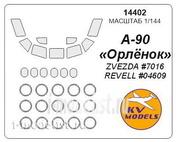 14402 KV Models 1/144 Набор окрасочных масок для экраноплана