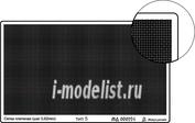000224 Микродизайн Сетка тип 5 (плетеная 0,62 мм)