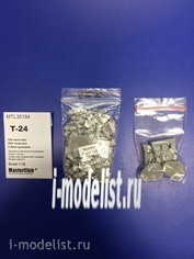 MTL-35194 Masterclub 1/35 Metal tracks for T-24
