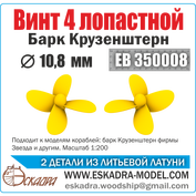 EB350008 Эскадра 1/350  Винт Крузенштерн d10.8мм