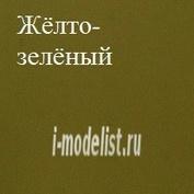 73135 Акан Жёлто-зелёный