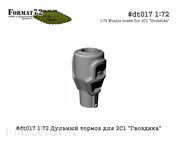 dt017 Format72 1/72 Дульный тормоз для 2C1