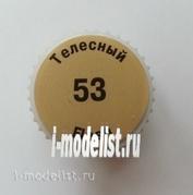 Кр-53 Моделист краска телесная