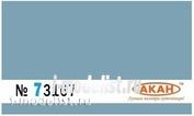 73167 Акан Серый (заводской образец цвета) камуфляжные пятна-2 на верхних и боковых поверхностях самолётов: Суххой-27см Объём: 10 мл.