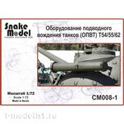 CM008-1 Snake Model 1/72 Оборудование подводного вождения танков (ОПВТ) Т54/55/62