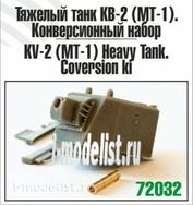 Z72032 Zebrano 1/72 Тяжелый танк КВ-2 (МТ-1).Конверсионный набор