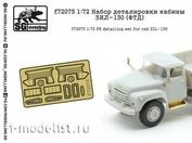 F72075 SG modeling 1/72 cab detailing Kit Z&L-130 (FTD)