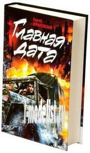 074119 World of tanks Book