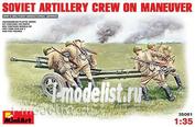 35081 MiniArt 1/35 Советский артиллерийский расчет на маневре