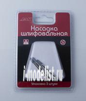 2361 JAS Насадка шлифовальная, карбид кремния, конус,  3 х 8 мм, 3 шт./уп., блистер