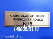 Т337 Plate Soviet nuclear submarine K-19, 60x20 mm, color gold