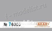 76000 acan Paint acrylic Aluminum matte