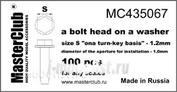 Mc435067 MasterClub Головка болта с шайбой, размер под ключ - 1.2мм