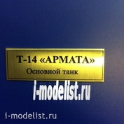 T02 Plate Plate for T-14