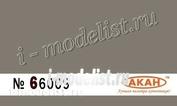 66009 Акан Титан яркий (новый) жёлтовато - серый