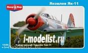 144-004 МикроМир 1/144 Як-11 советский учебно-тренировочный истребитель