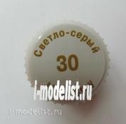 Кр-30 Моделист краска светло-серая