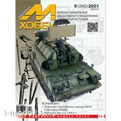 08-2021 Цейхгауз Журнал