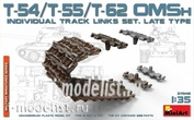 37048 MiniArt 1/35 T-54,T-55,T-62 CATERPILLAR CHAINS. LATE TYPE