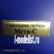 T104 Plate Plate for Msta-C self-Propelled howitzer 60x20 mm, color gold