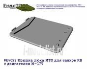 kv029 Format72 1/72 Крышка люка МТО для танков КВ с двигателем М-17Т