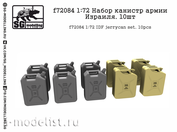 F72084 SG modeling 1/72 set of Israeli army canisters. 10pc