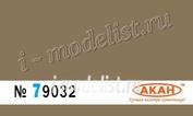 79032 Акан Земля красновато-коричневая