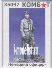 35097 Комбат 1/35 Немецкий офицер танкист №3