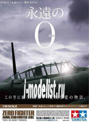 25167 Tamiya 1/48 Mitsubishi A6M5 Zero Fighter (ZEKE)