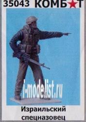 35043 Комбат 1/35 Израильский спецназовец