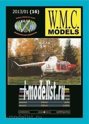 WMC-16 W.M.C. Models 1/33 Вертолёт