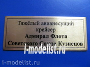 Т255 Plate Heavy aircraft-carrying cruiser Admiral Kuznetsov, 70 x 30 mm, color gold
