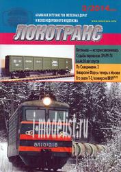 3-2014 Журнал