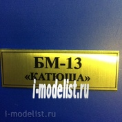 T27 Plate Plate for BM-13