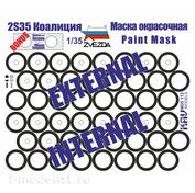 M35 112 KAV models 1/35 Paint mask for bandages 2S35 Coalition-SV (Zvezda)