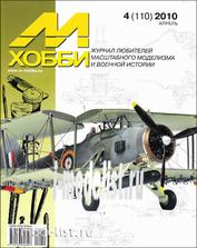 4-2010 Zeughaus Magazine