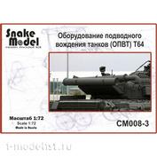 CM008-3 Snake Model 1/72 Оборудование подводного вождения танков (ОПВТ) Т64
