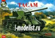 7268 MilitaryWheels 1/72 ПТ САУ ТАСАМ