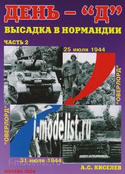 Л10 Военная летопись