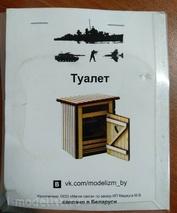 2X wooden scale toilet model