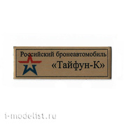 T312 Plate Plate for the Russian armored car