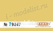 79047 Акан Желто-коричневый: палубные надстройки парусников 15 мл.