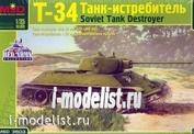 3503 Макет 1/35 Советский танк Т-34 с 57-мм противотанковой пушкой